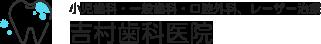 大阪府東大阪市で歯医者をお探しの方へ、吉村歯科医院は小児歯科、一般歯科、口腔外科、レーザー治療